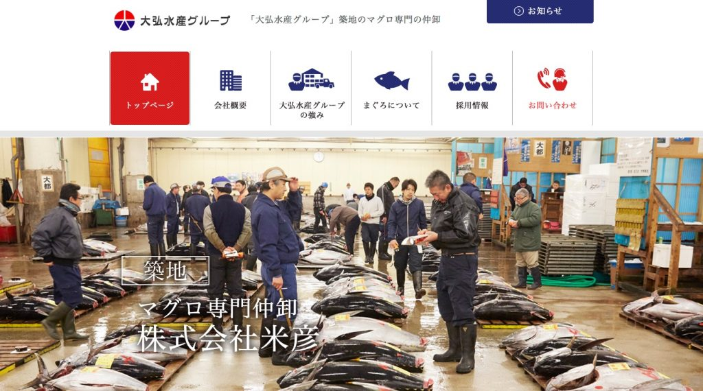 大弘水産グループオフィシャルホームページ